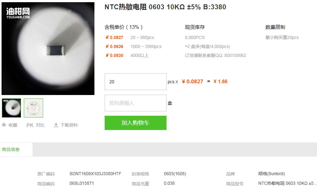 顺络NTC热敏电阻_NTC热敏电阻060310KΩ±5%B:3380型号
