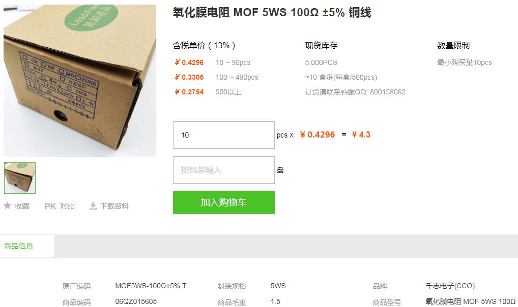 千志电子氧化膜电阻_氧化膜电阻MOF5WS-100Ω±5%型号