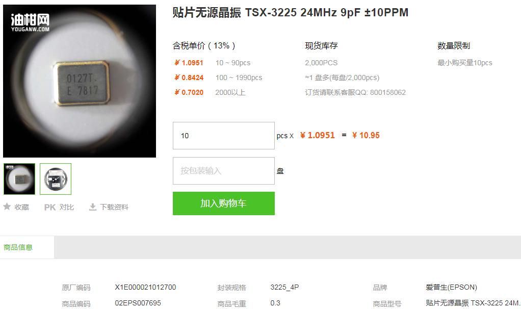 爱普生贴片无源晶振_贴片无源晶振TSX-3225型号