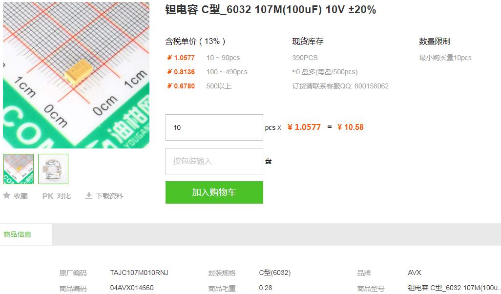 AVX钽电容_钽电容C型6032107M10V型号