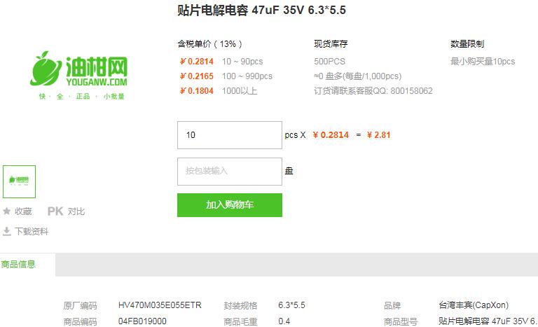 台湾丰宾贴片电解电容_贴片电解电容6.3*5.547uF35V型号