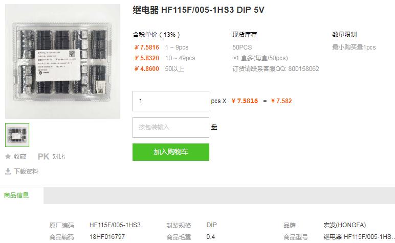 宏发继电器_继电器HF115F/005-1HS3型号详情