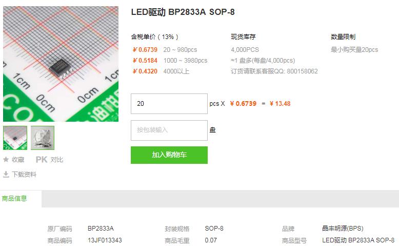 晶丰明源LED驱动_LED驱动BP2833A型号详情