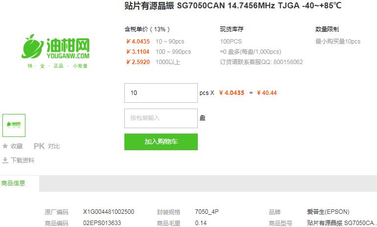 爱普生贴片有源晶振SG7050CAN 14.7456MHz TJGA -40~+85℃详情