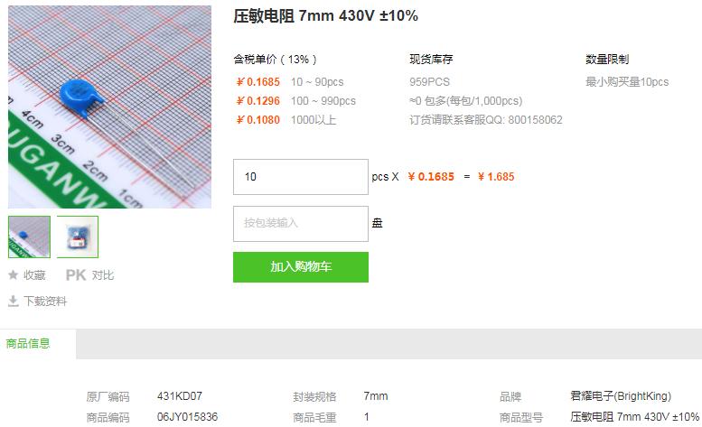 君耀电子压敏电阻7mm 430V ±10%型号详情