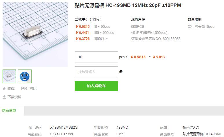 扬兴贴片无源晶振HC-49SMD 12MHz 20pF ±10PPM型号详情