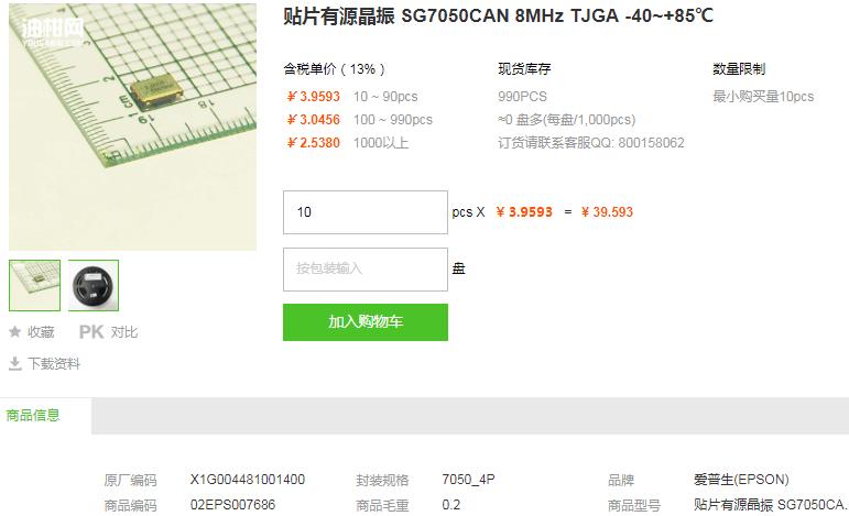 爱普生贴片有源晶振SG7050CAN 8MHz TJGA -40~+85℃型号详情