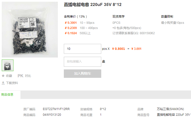 万裕三信直插电解电容220uF 35V 8*12型号详情