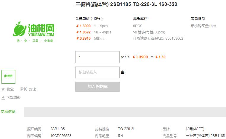 长电三极管(晶体管)2SB1185 TO-220-3L 160-320详情