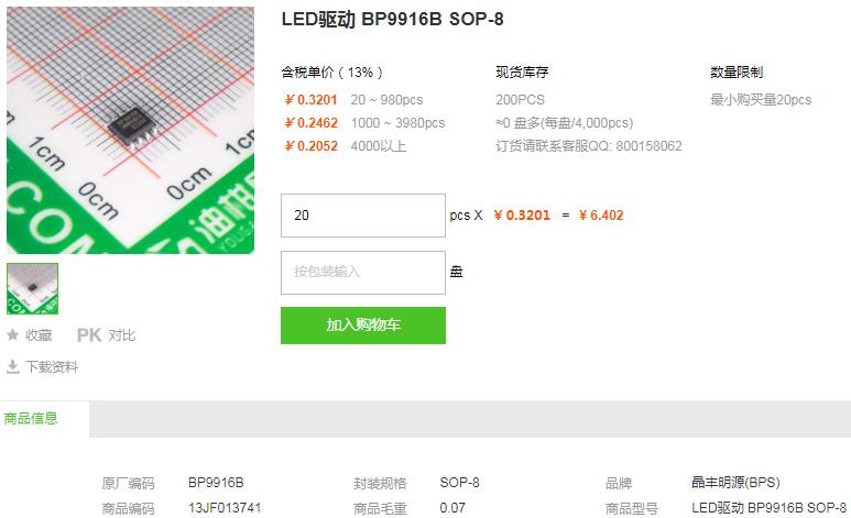 晶丰明源LED驱动BP9916B SOP-8型号详情