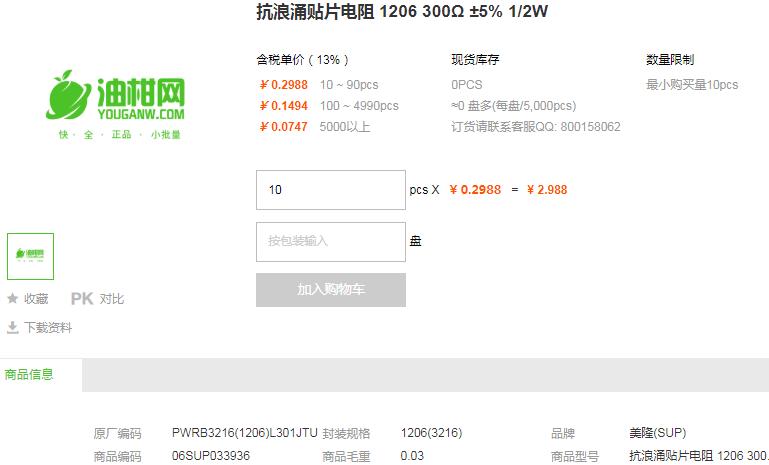 美隆抗浪涌贴片电阻1206 300Ω ±5% 1/2W型号详情