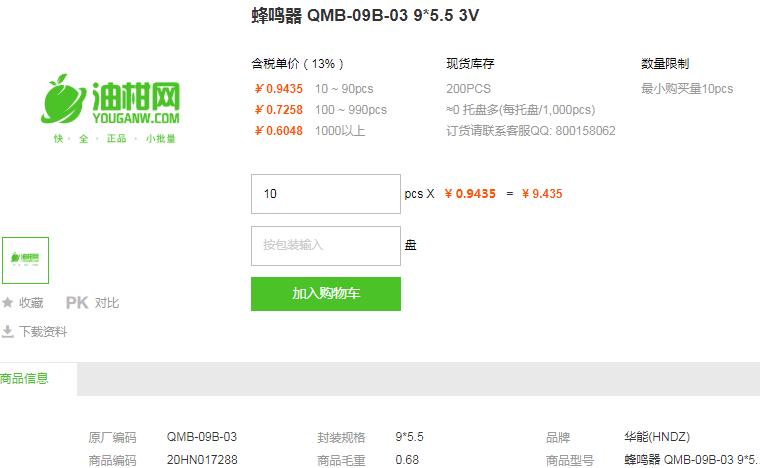 华能蜂鸣器QMB-09B-03 9*5.5 3V型号详情
