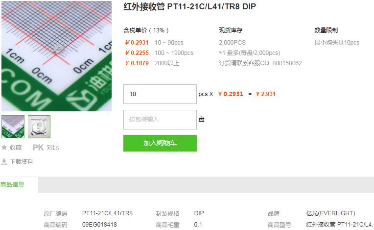 亿光红外接收管PT11-21C/L41/TR8型号详情