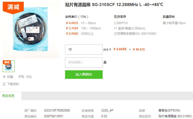 爱普生贴片有源晶振SG-310SCF 12.288MHz L -40~+85℃型号详情
