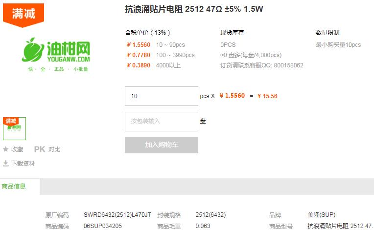 美隆抗浪涌贴片电阻2512 47Ω ±5% 1.5W型号详情