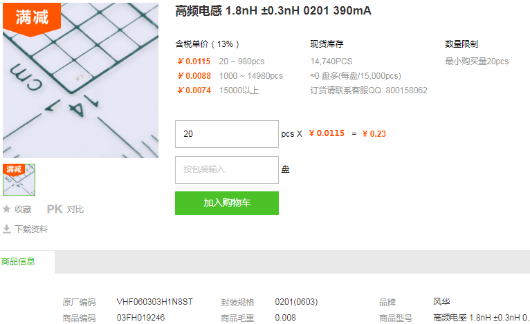 风华高频电感1.8nH ±0.3nH 0201 390mA型号详情