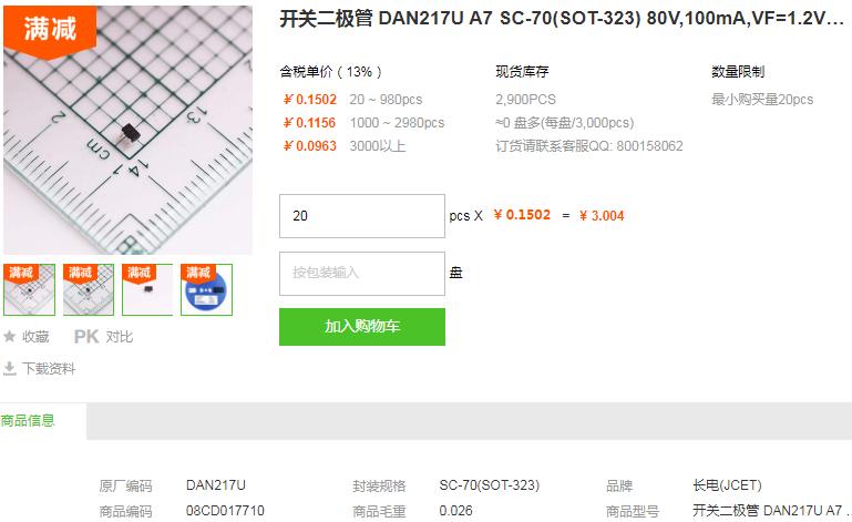 长电开关二极管DAN217U A7 80V 100mA型号详情