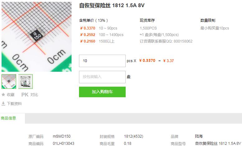 陆海自恢复保险丝1812 1.5A 8V型号详情