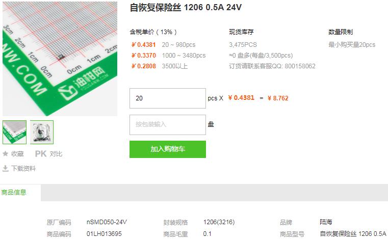 陆海自恢复保险丝1206 0.5A 24V型号详情