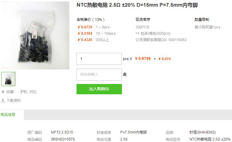 时恒NTC热敏电阻2.5Ω ±20% D=15mm P=7.5mm内弯脚详情