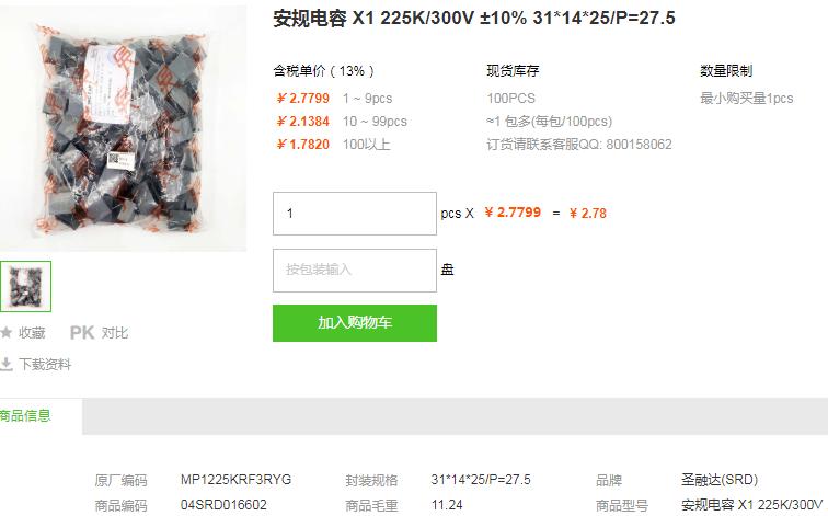 圣融达安规电容X1 225K/300V ±10% 31*14*25型号