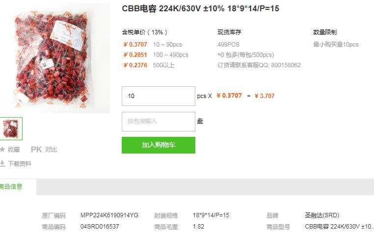 圣融达CBB电容224K/630V ±10% 18*9*14型号