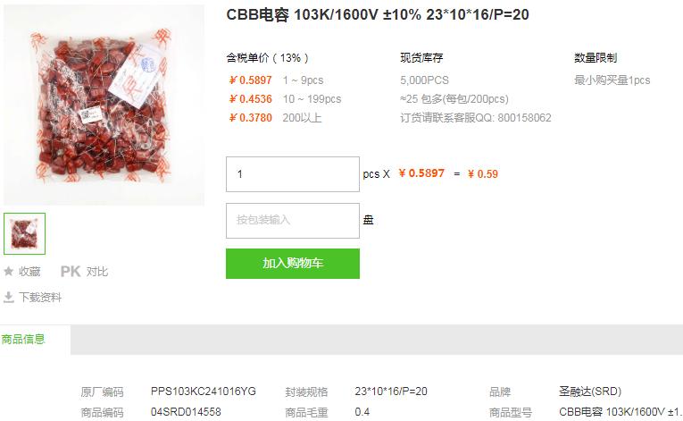 圣融达CBB电容103K/1600V ±10% 23*10*16型号