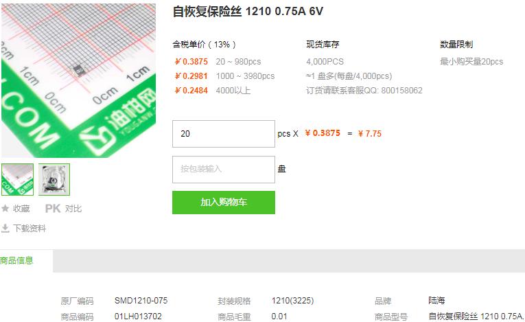 陆海自恢复保险丝1210 0.75A 6V型号