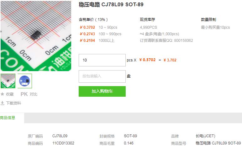 长电稳压电路_稳压电路CJ78L09型号